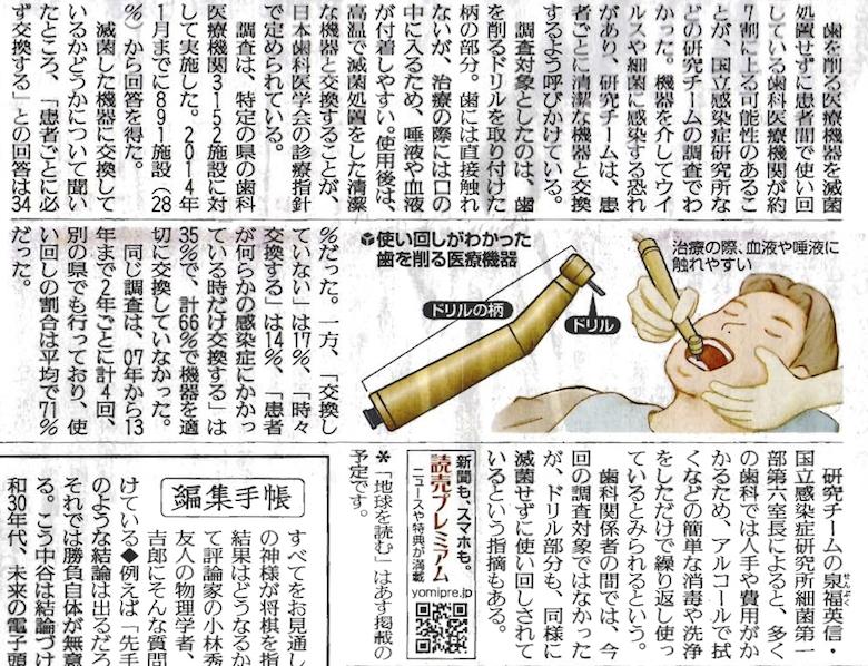 読売新聞抜粋